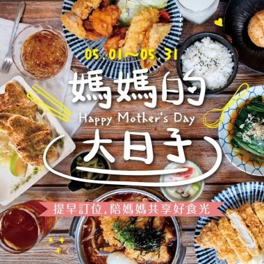 媽媽的大日子 ‧ 2021母親節超值套餐