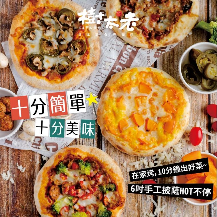 樹太老6吋手工披薩?線上開賣!
