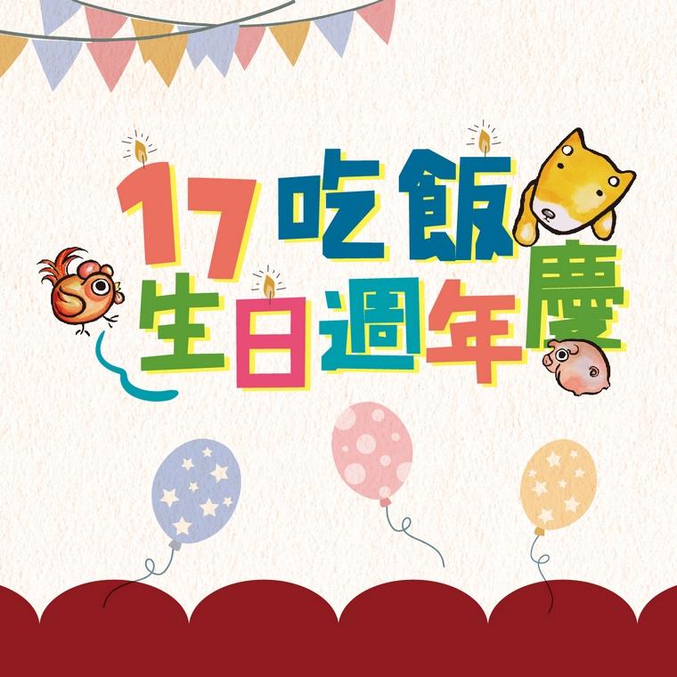 17吃飯 生日週年慶